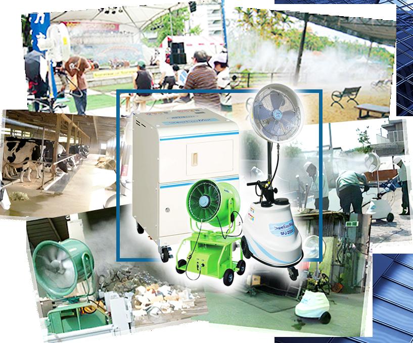 工場・施設の粉塵対策・湿度管理など夏場以外にもお役立ちするミストシャワー